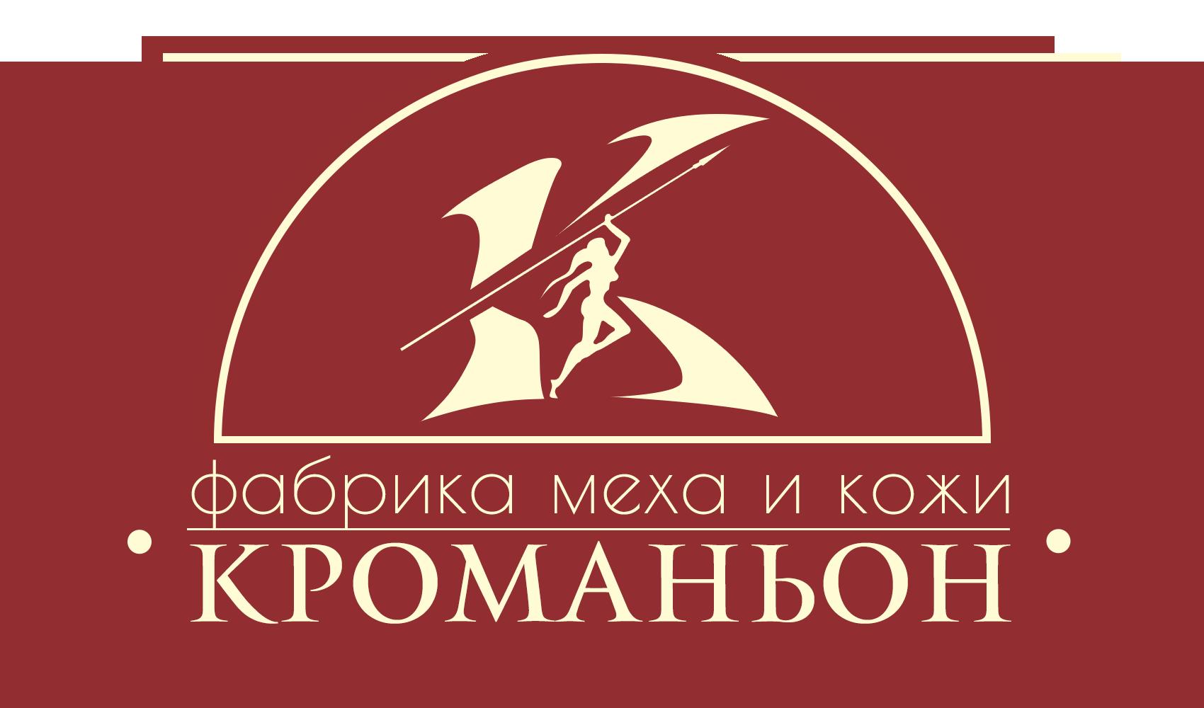 """""""Кроманьон"""" является одной из крупнейших фабрик меха и кожи по всей России"""
